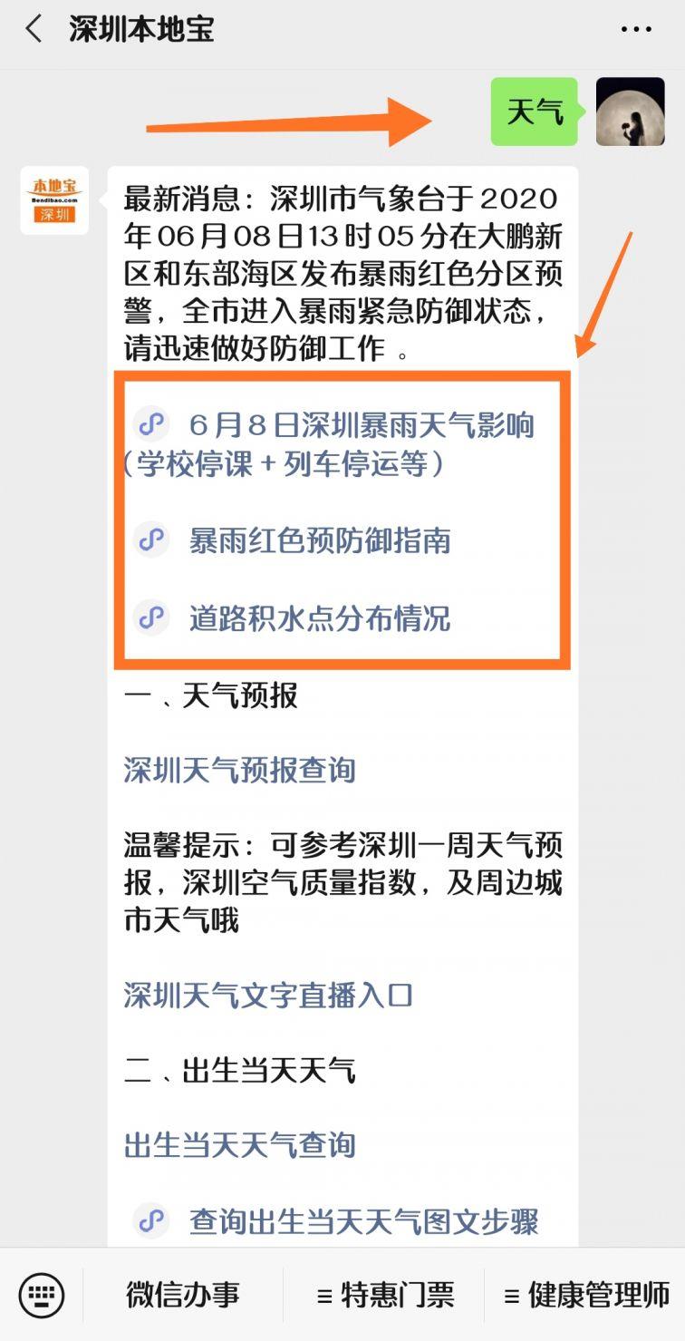 天兔台风动态_6月8日深圳天气最新情况(实时更新中)- 深圳本地宝