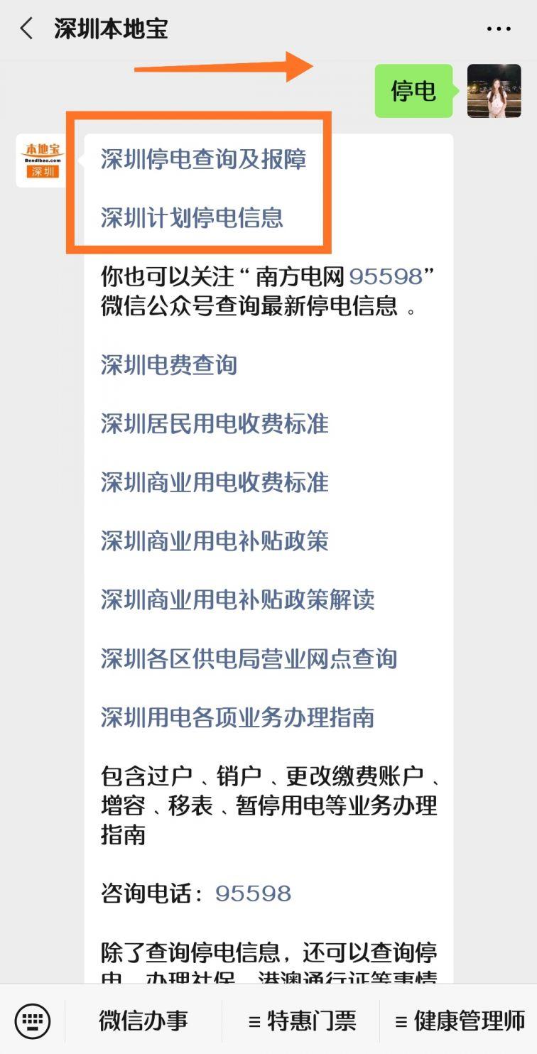 2020年8月4日深圳停电计划(时间+地点)