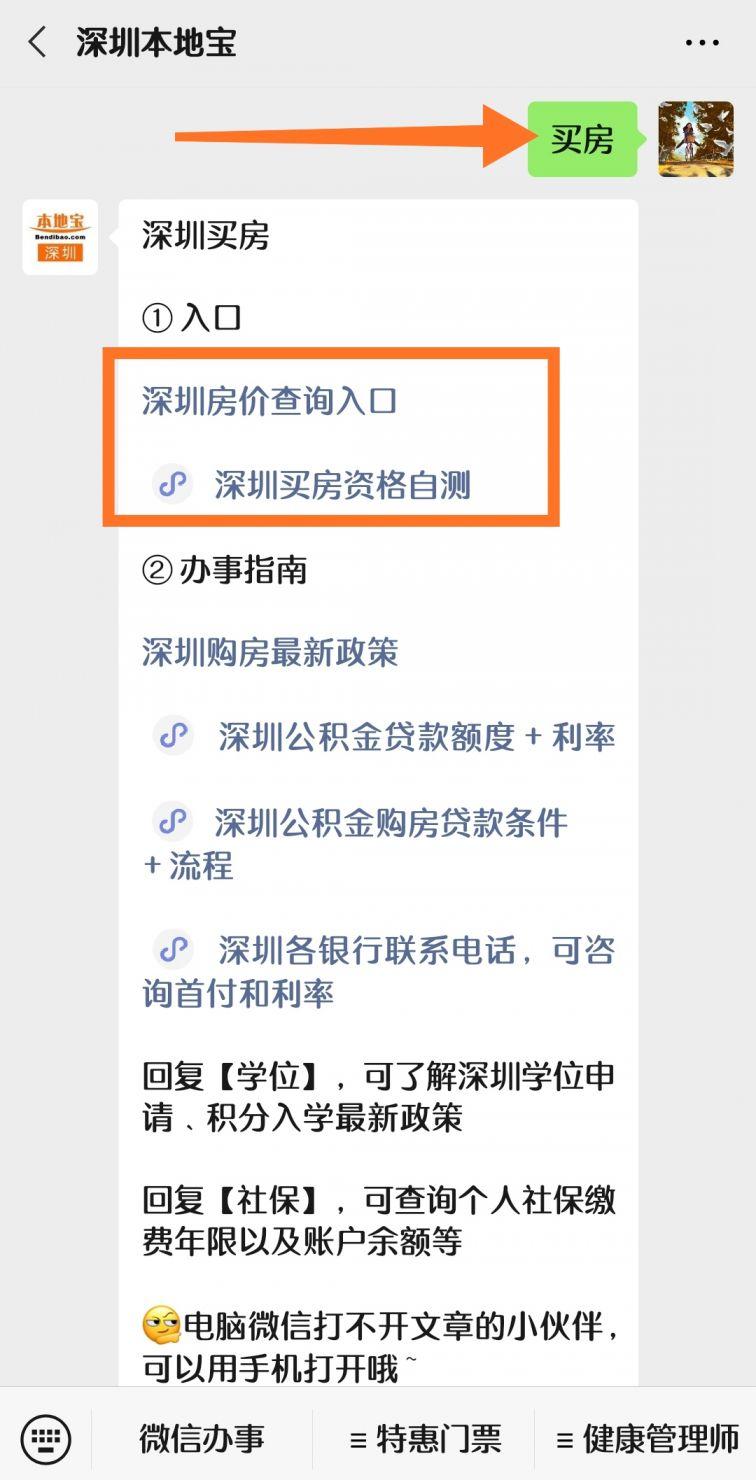 2020深圳购房政策解读(在途房产