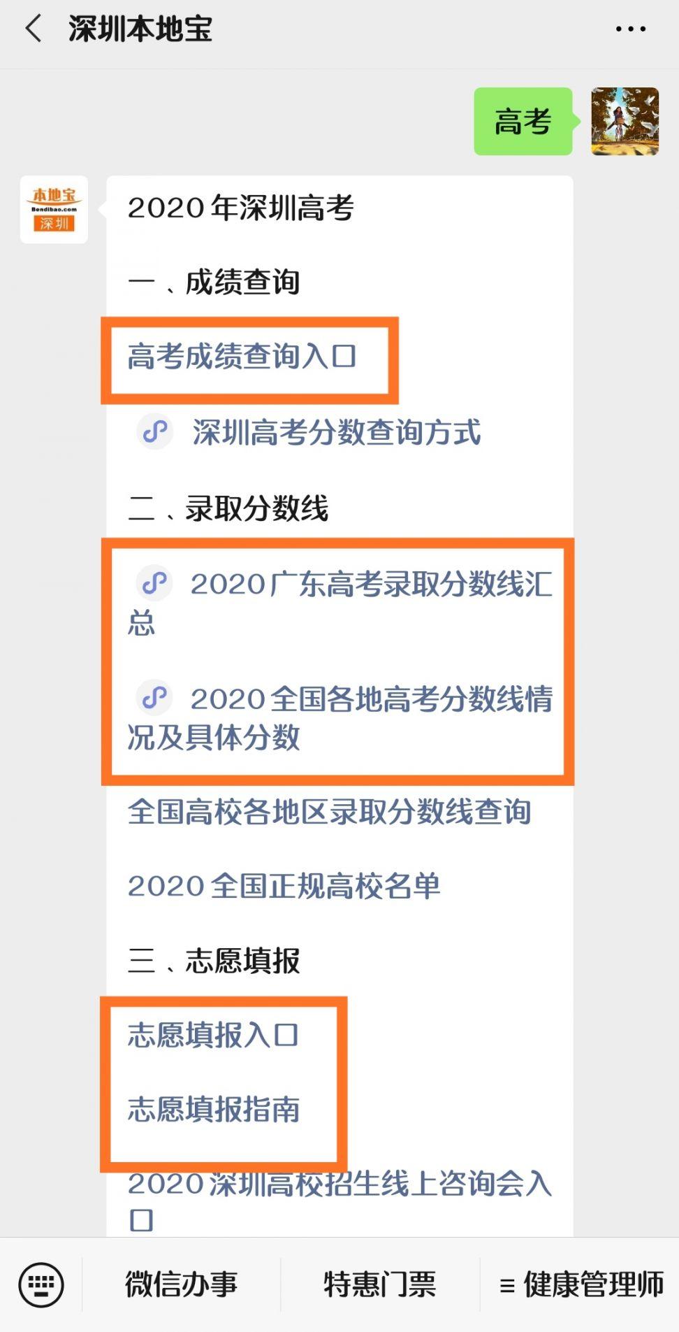 2020年深圳高考志愿填报流程一览