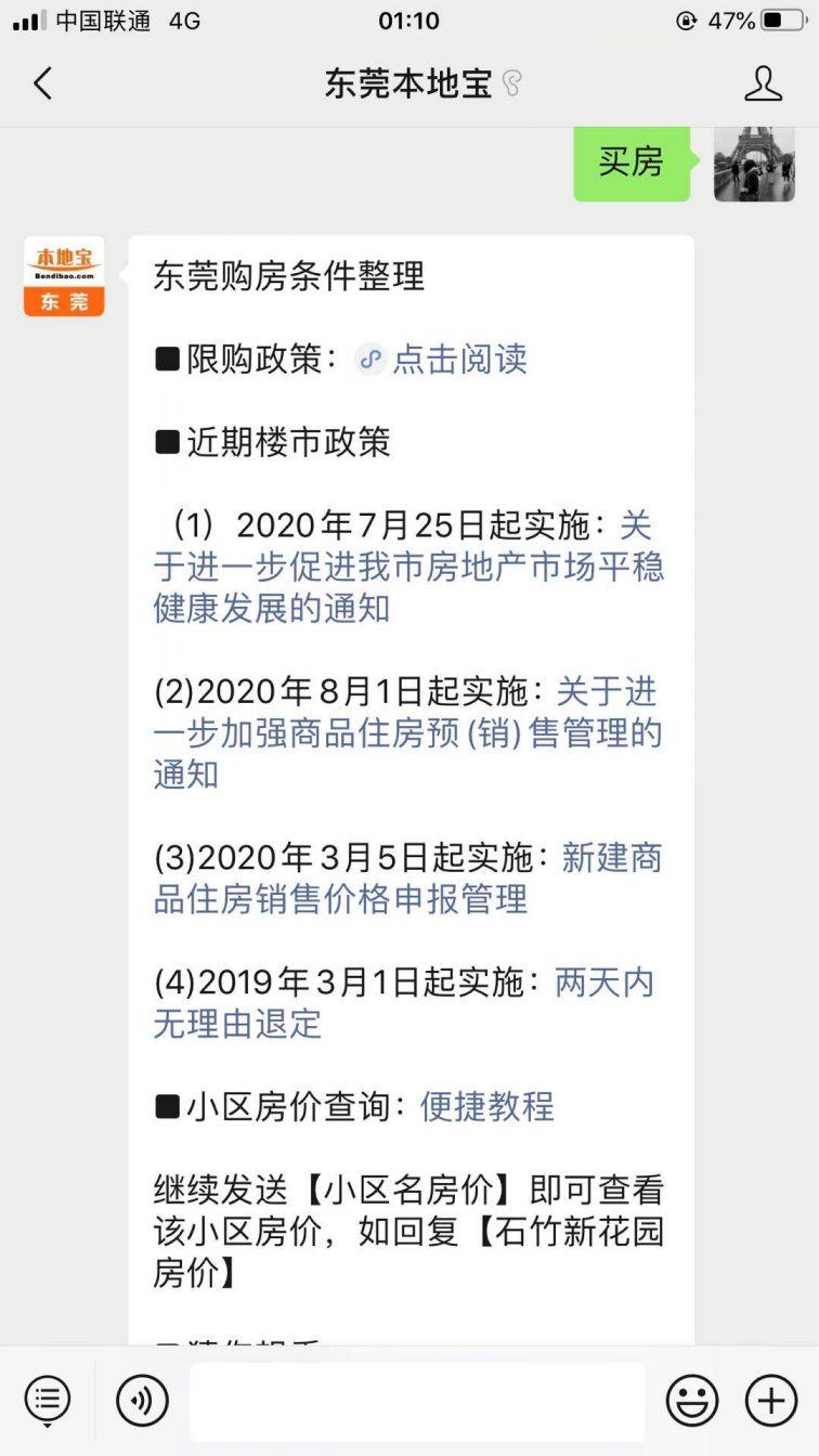 东莞买二手房入户政策