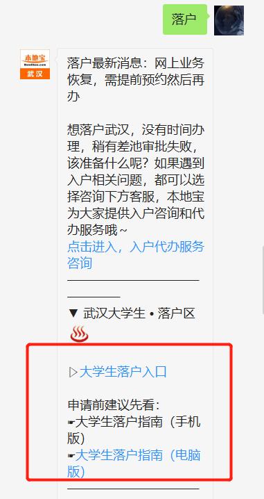 户籍证明是什么_2020武汉大学毕业生落户政策(最新)- 武汉本地宝