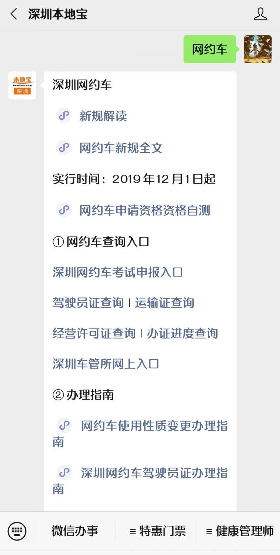 深圳汽车违章查询网_深圳办理网约车经营许可需要什么材料 - 深圳本地宝