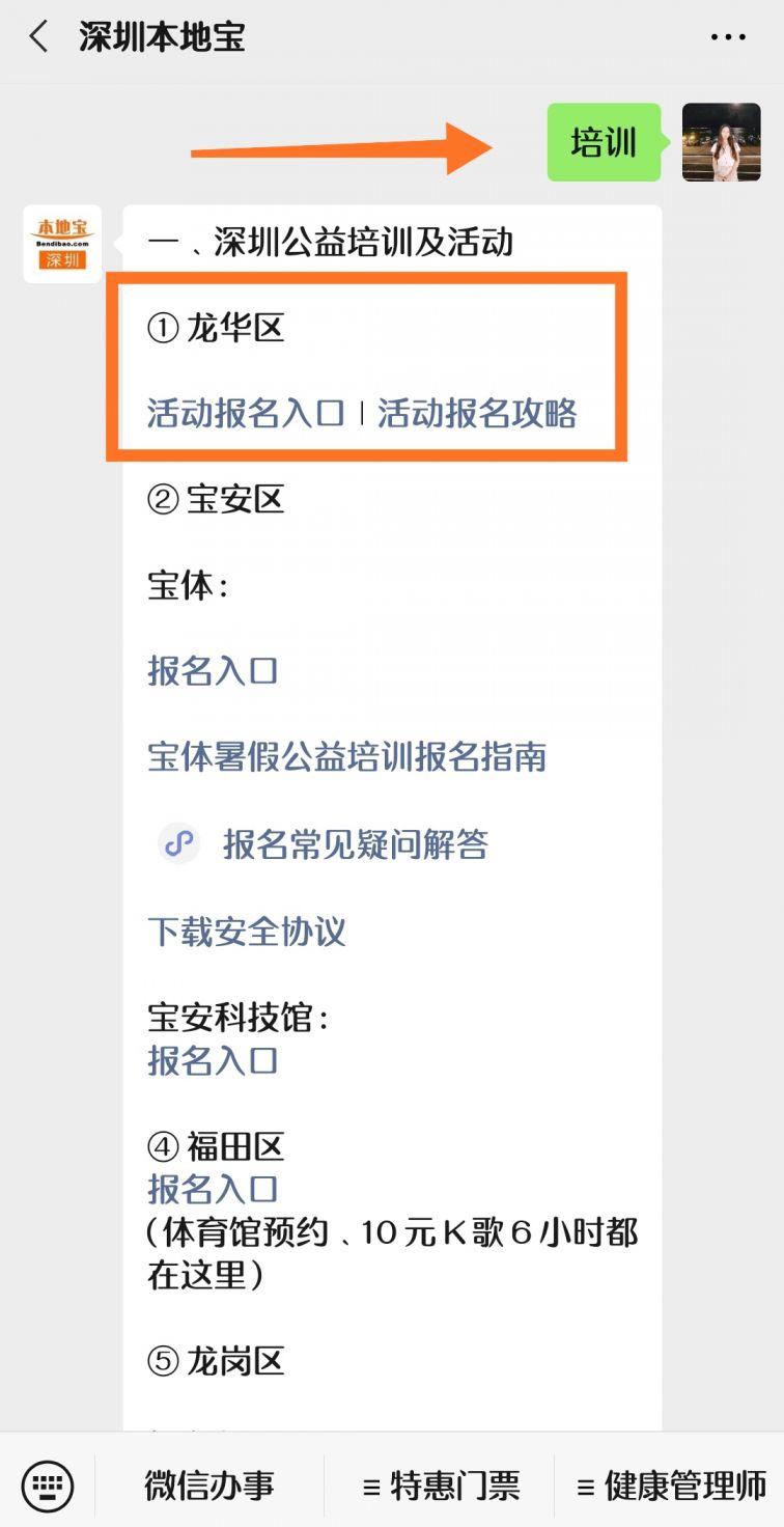 2020年深圳龙华公益艺术培训活动