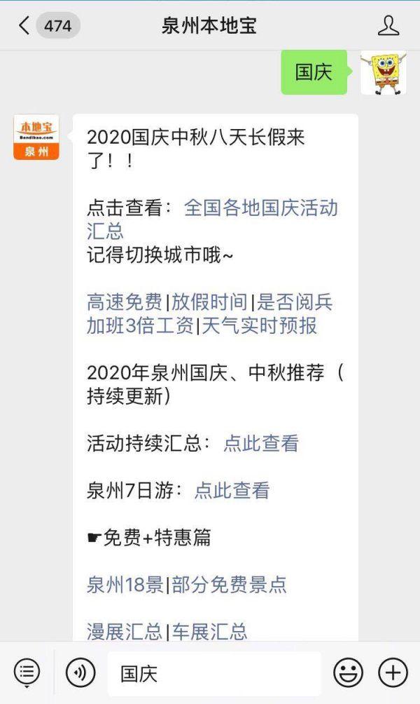 2020晋江地摊摆摊免费报名通知- 泉州本地宝