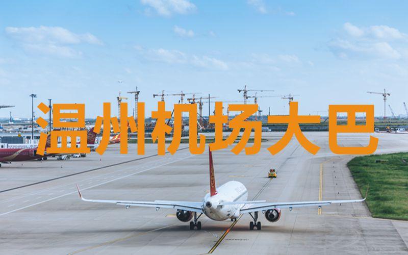 温州机场大巴最新时刻表汇总