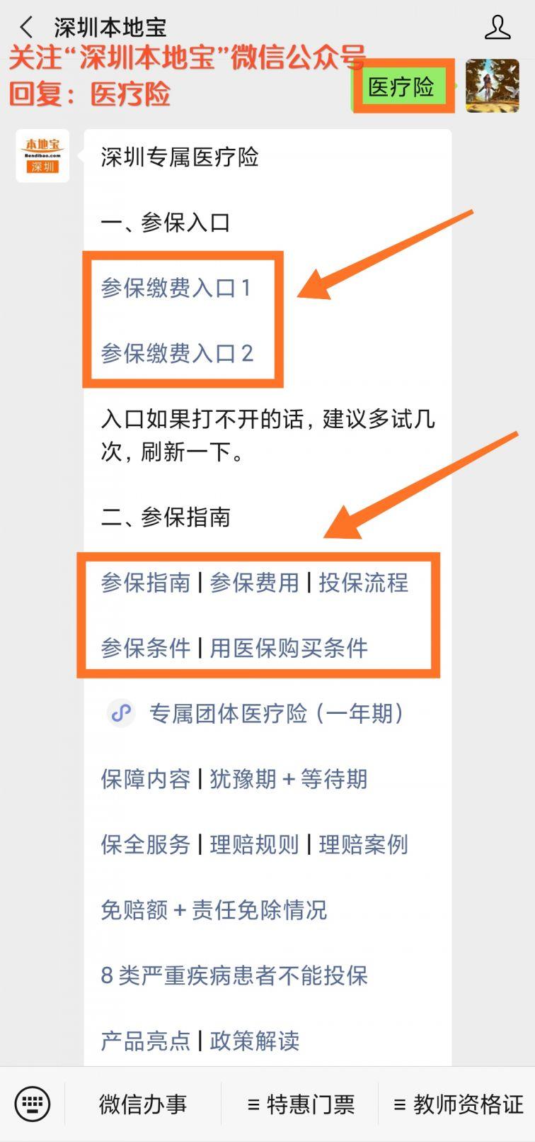 深圳专属医疗险选哪个保险公司比较好