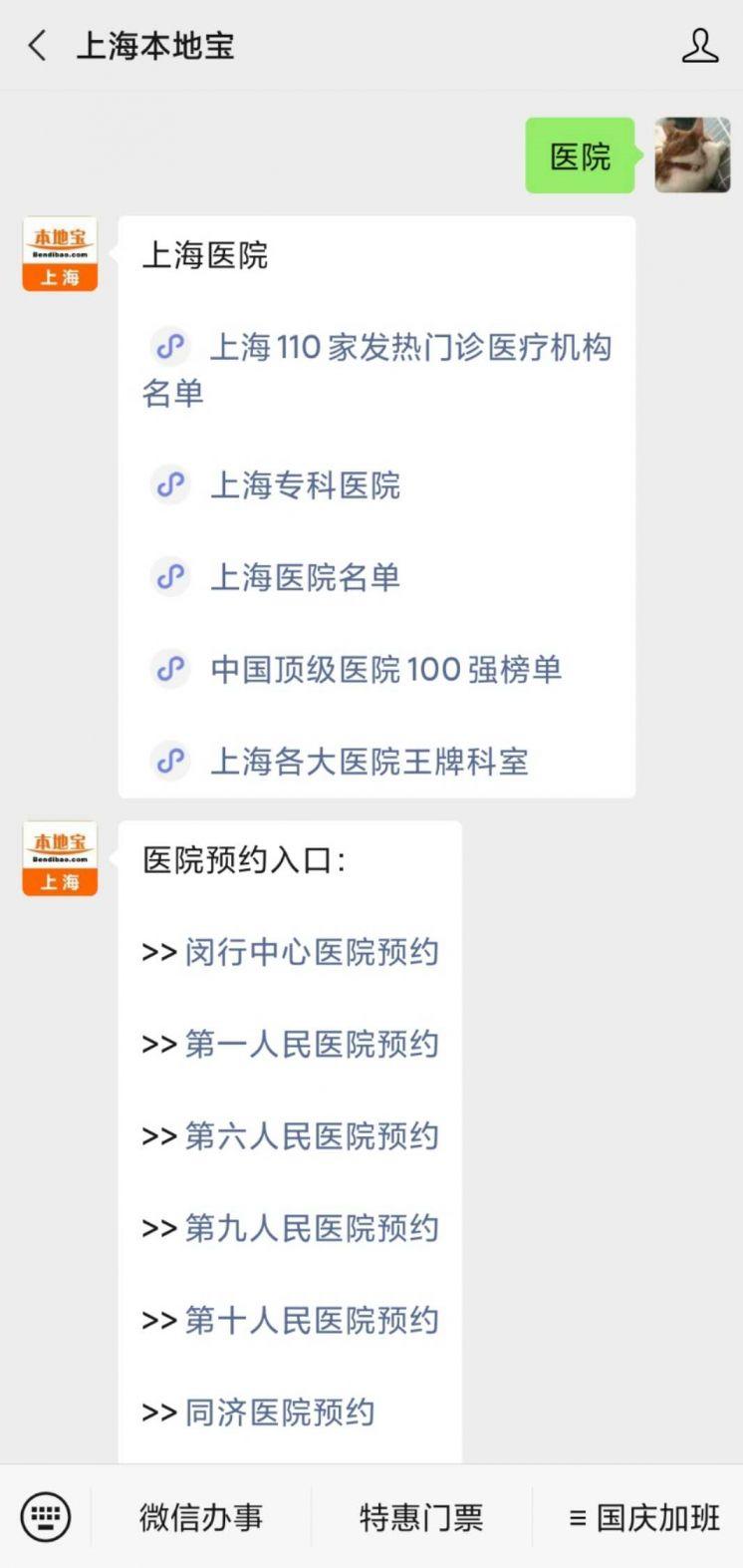 上海第九人民医院可以网上预约挂号吗