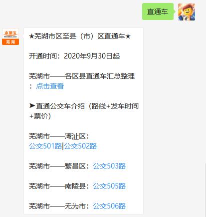 芜湖市中心到各区县的直通车通车时间是什么时候?- 芜湖本地宝