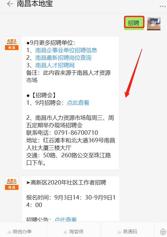 南昌新洪城大市场大型专场招聘会9月26日举办- 南昌本地宝