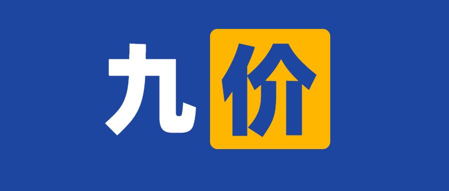 济南九价宫颈癌疫苗最新消息(持续更新)