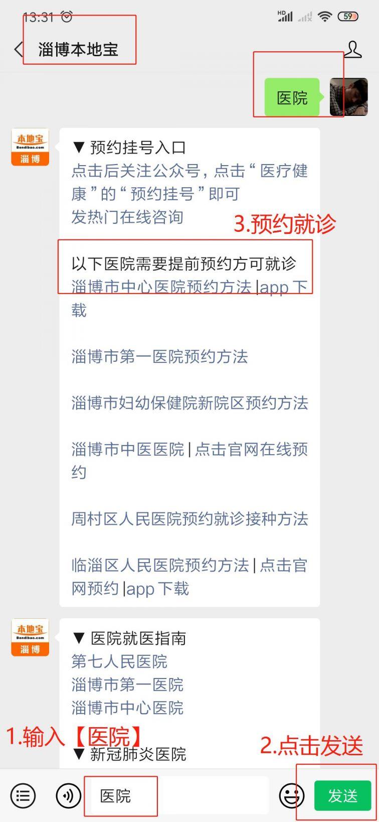 淄博市中医医院最新门诊就诊及住院须知