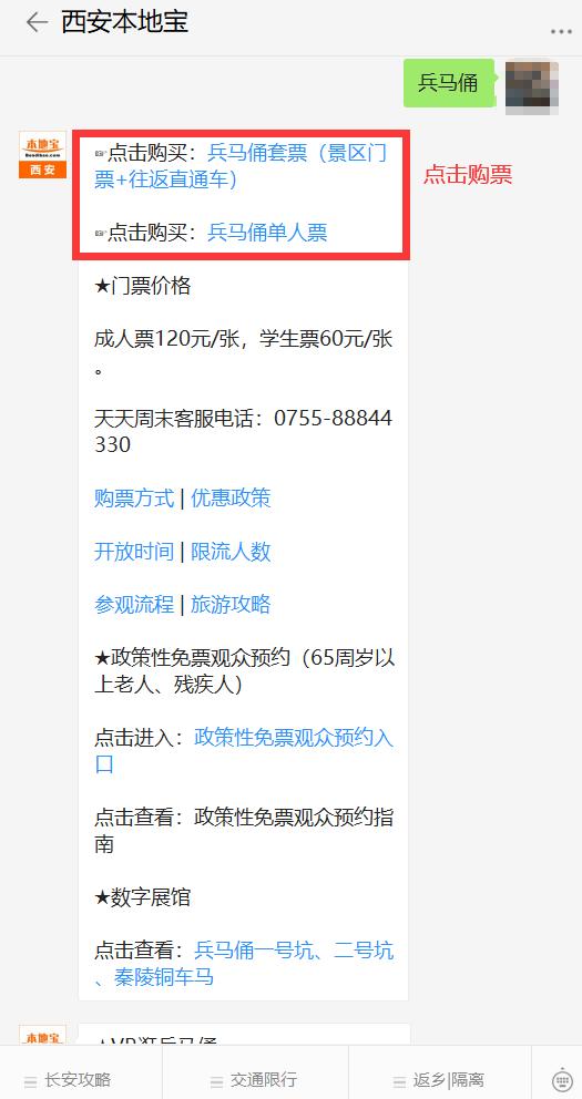 2022西安兵马俑春节门票预约时间