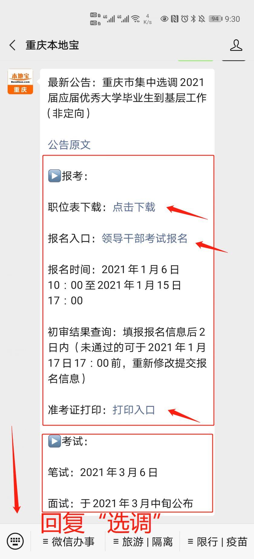 2014选调生报名时间_2021重庆选调生考试时间是什么时候- 重庆本地宝