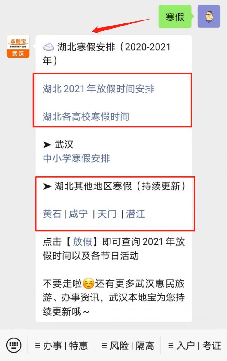 2022十堰中小学生什么时候放寒假?附官方放假及开学通知
