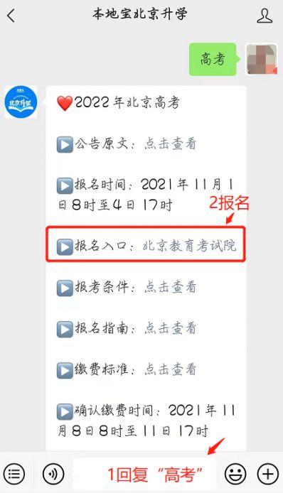 2022年北京哪些人不报名?
