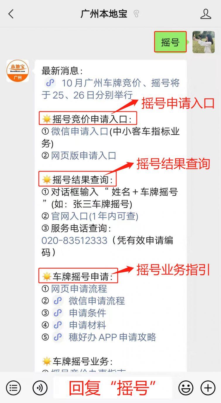 广州市车牌摇号申请条件具体规定(2022年11月)