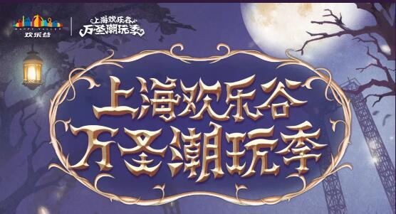 上海欢乐谷万圣节潮玩季