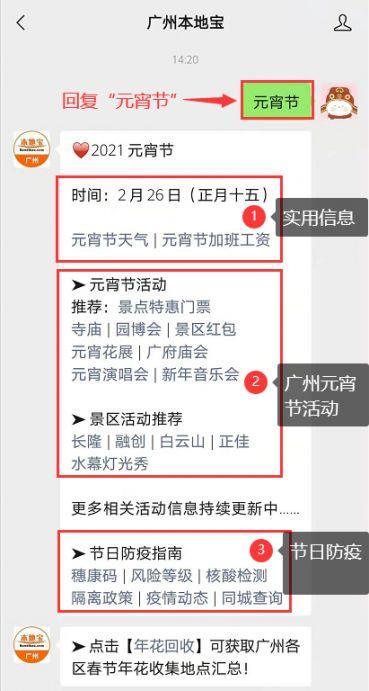 2021广州长隆元宵节入园游玩须知(健康码+有效身