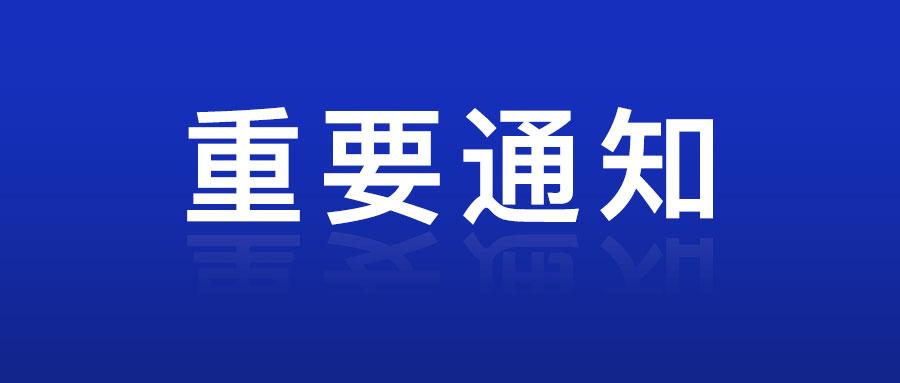 澳门葡京国际/南京回常州最新疫情防控公告