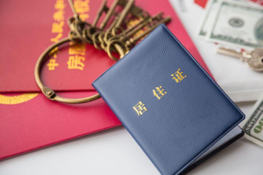 连云港市居民居住证办理流程+时限+材料