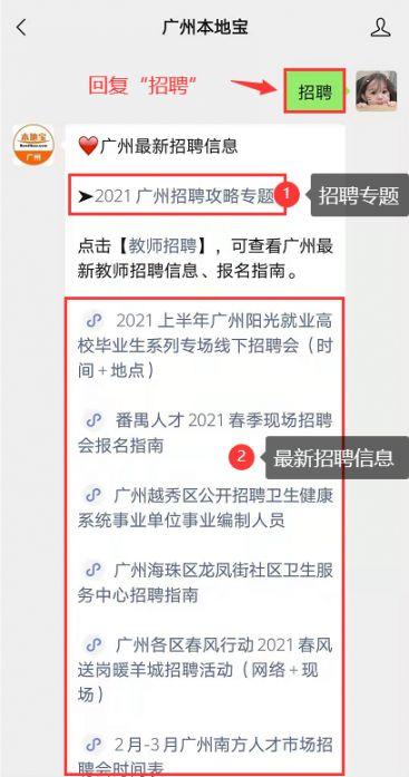 广东省进一步稳定和扩大就业若干