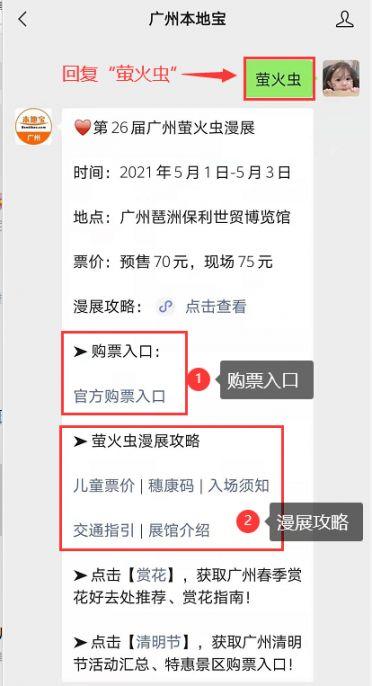2021广州萤火虫漫展自由行报名入
