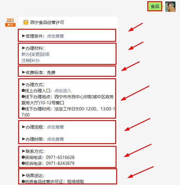 西宁城中区食品经营许可证怎样注销?(附办理材料+办理方式)