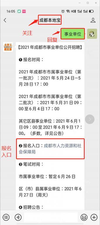 2021年都江堰市卫健系统事业单位招聘公告- 成都本地宝