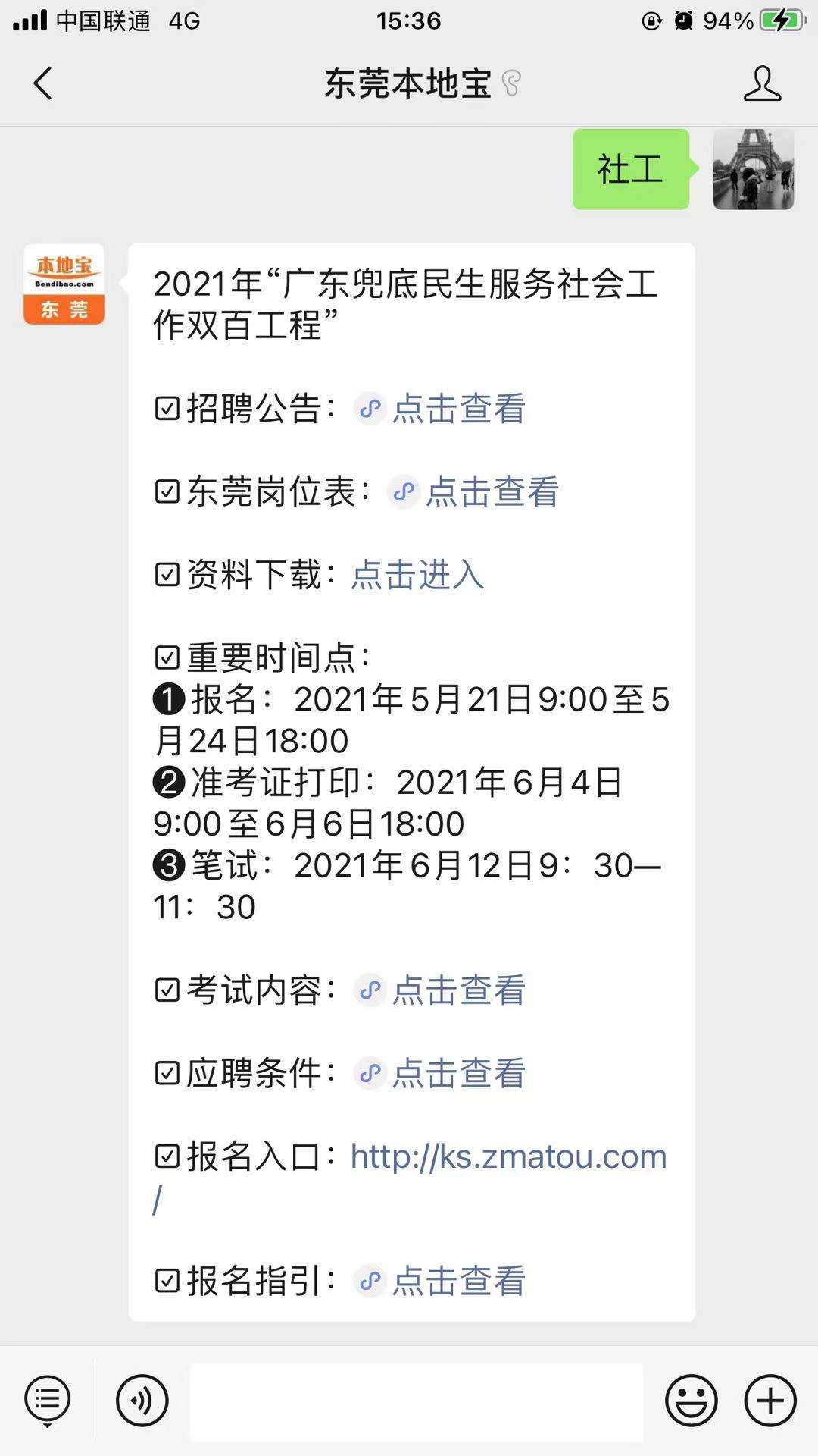 2022东莞双百工程社工网上报名指引
