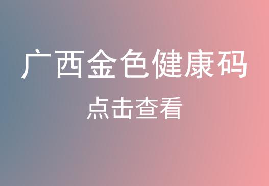 廣西金(jin)色健(jian)康de)></a>  <em>  <span></span>  <a href=