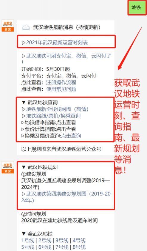 武汉地铁学生卡能补办吗?