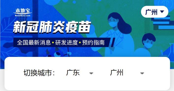 广州各接种点新冠疫苗库存到货消息(每天更新)