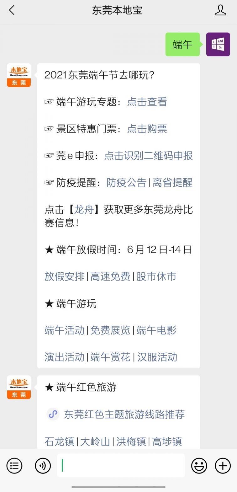 东莞端午节吃粽子要注意什么?