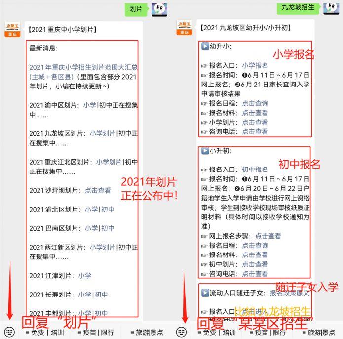 2022重庆各区县中小学招生报名政策汇总