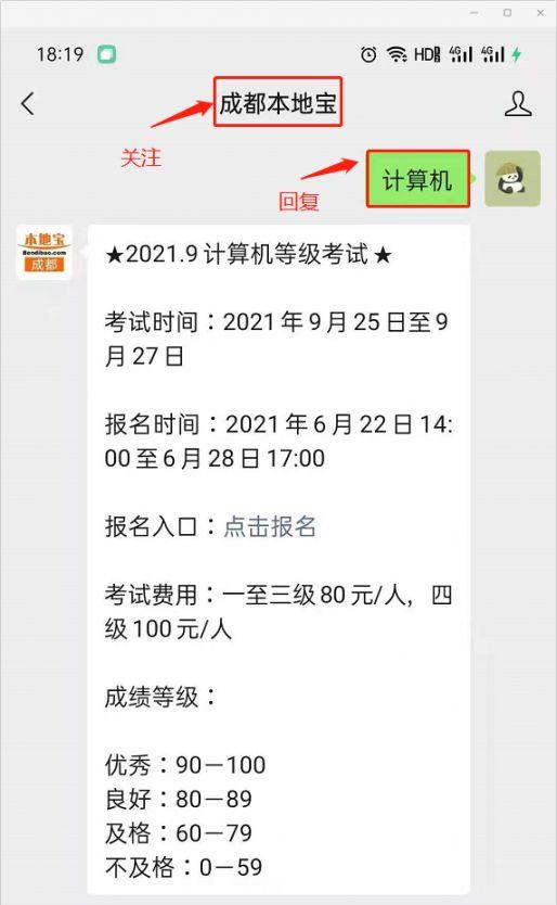 2022年下半年四川计算机等级考试温馨提示