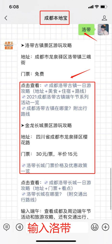 成都洛带长城一日游攻略(地址+门票+看点)