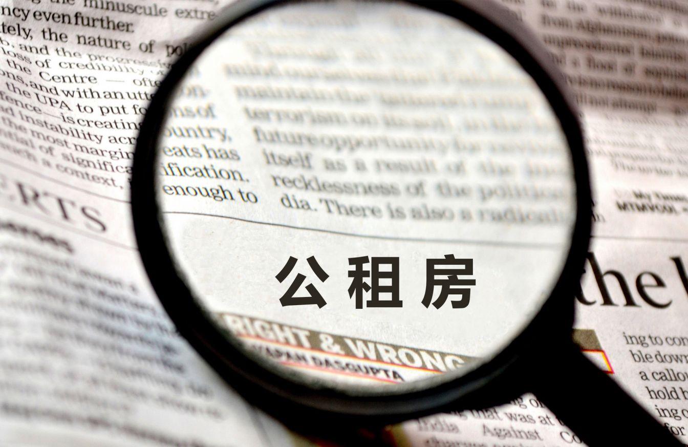大庆公租房申请条件及流程