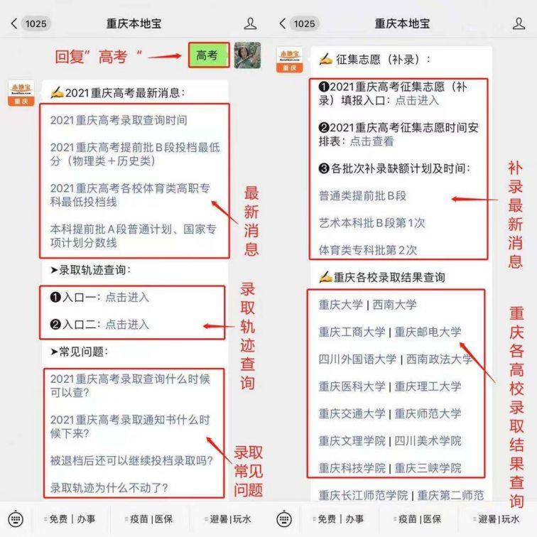 2022年重庆高考高校招生录取期间信访渠道