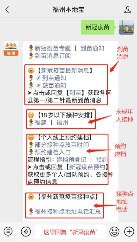2022福清江阴镇新冠疫苗近期接种安排