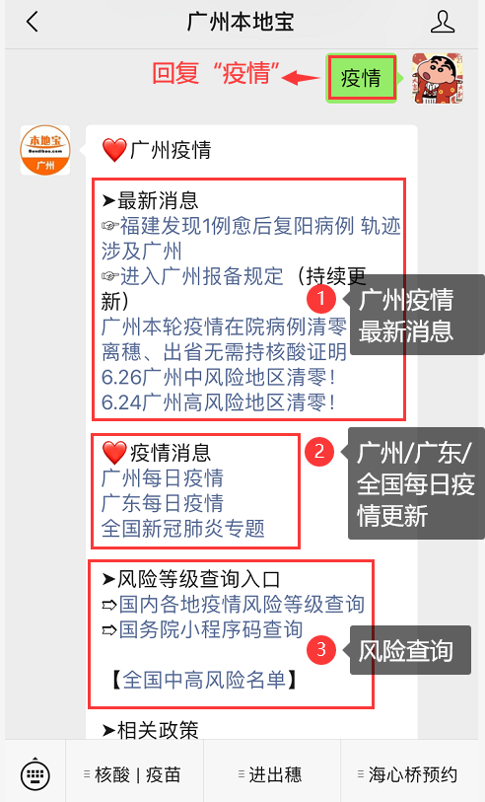 9月26日广州新增境外输入确诊病例1例详情公布