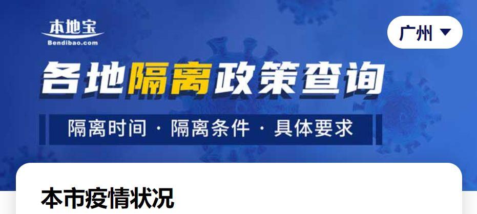 广州+全国隔离政策查询(隔离时间/条件/要求)