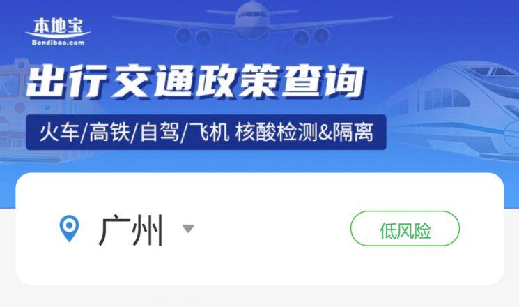 出行交通核酸+隔离政策(火车/高铁/自驾/飞机)