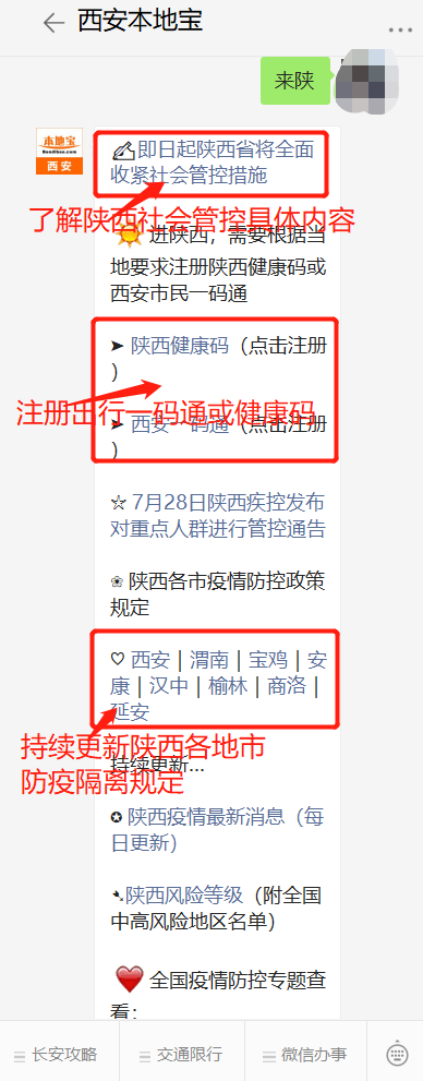 9月22日渭南疾控发布疫情防控健康提醒