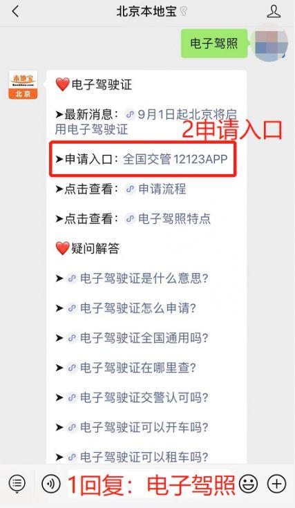 电子驾驶证北京能用吗?