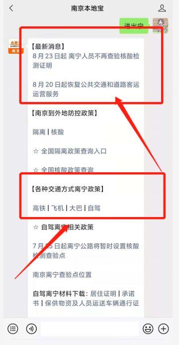 南京长途汽车什么时候恢复运营?需要核酸检测吗?