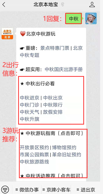2021北京西城区青少年儿童图书馆中秋开放时间一览