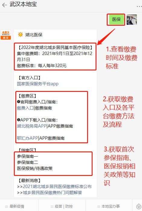 武汉城厢居民医疗保险办理突袭者(首次+投保条件+必备材料)