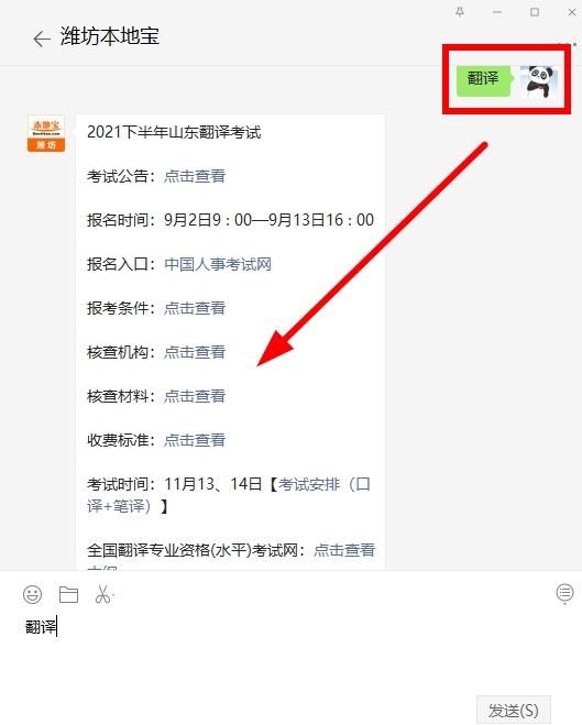潍坊高新北海中学2022招生简章