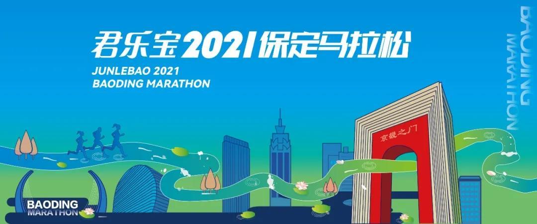 2021保定马拉松最新消息